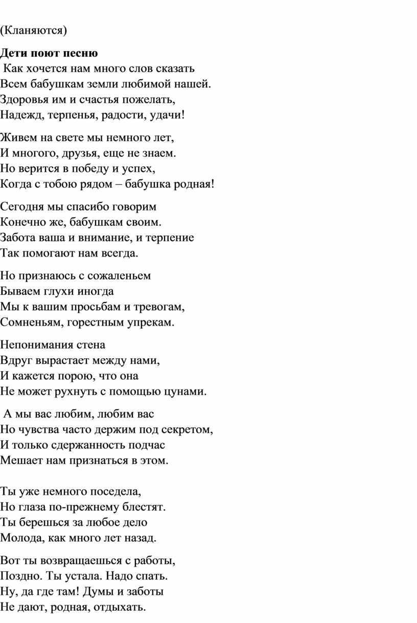 Кланяются) Дети поют песню