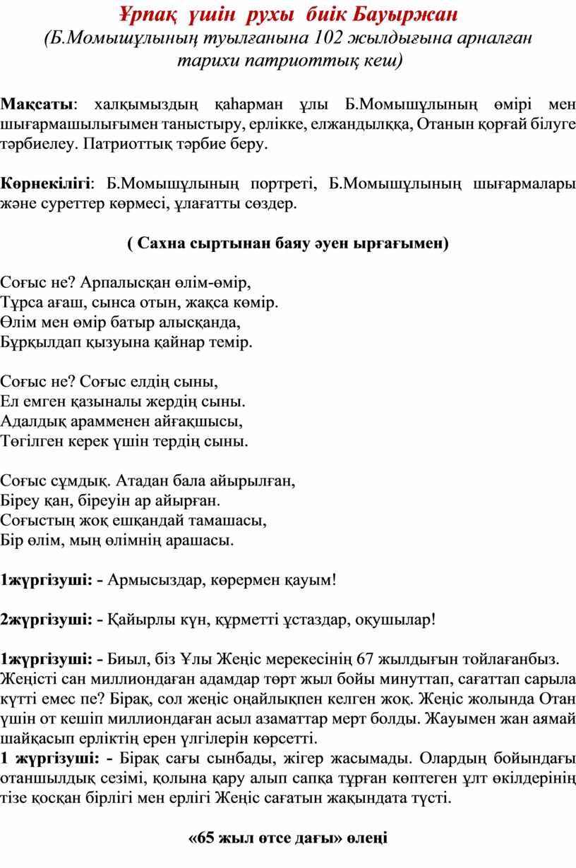 Бауыржан (Б.Момышұлының туылғанына 102 жылдығына арналған тарихи патриоттық кеш)