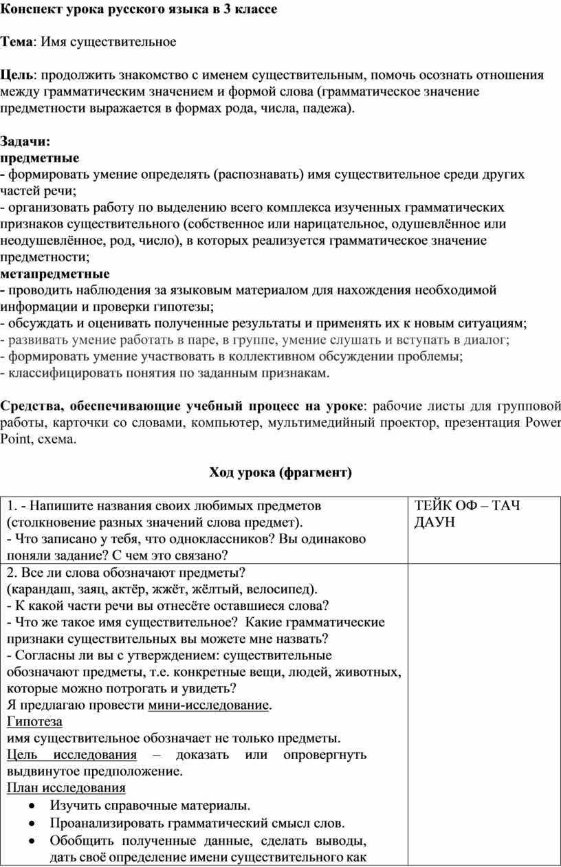 Конспект урока русского языка в 3 классе