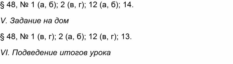 V. Задание на дом § 48, № 1 (в, г); 2 (а, б); 12 (в, г); 13