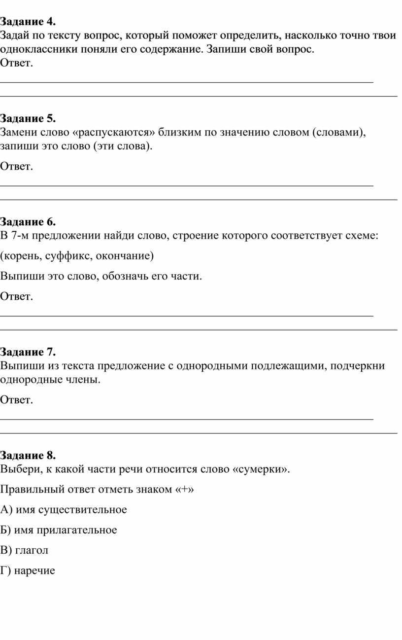 Задание 4. Задай по тексту вопрос, который поможет определить, насколько точно твои одноклассники поняли его содержание