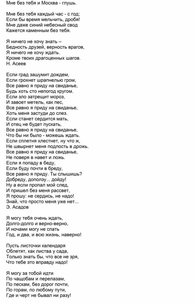 Мне без тебя и Москва - глушь.