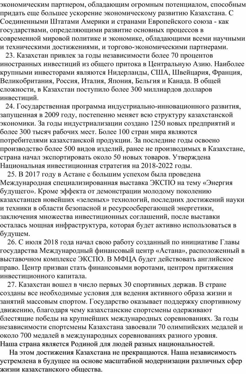 Казахстана. С Соединенными Штатами