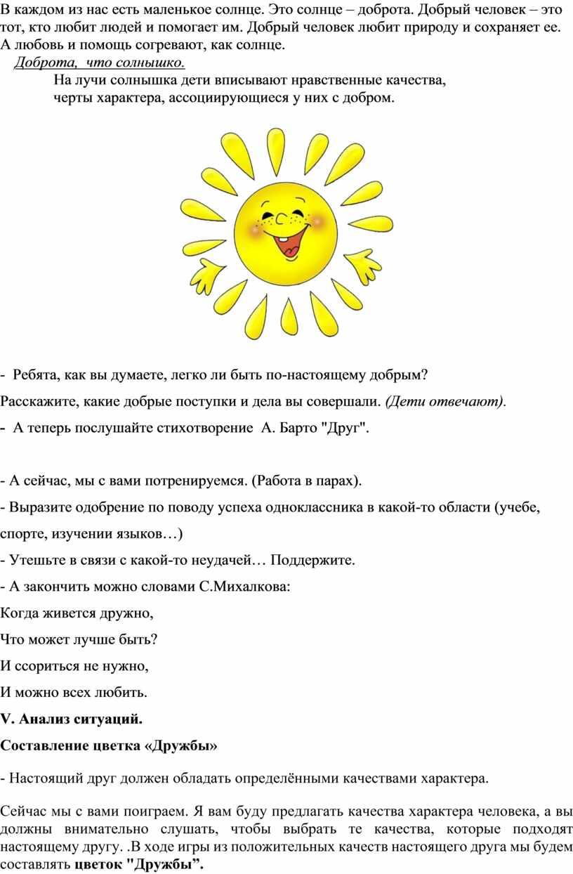 В каждом из нас есть маленькое солнце