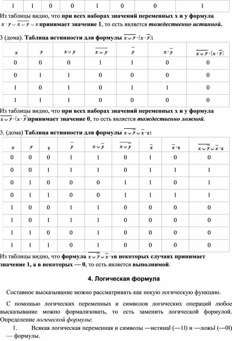 Из таблицы видно, что при всех наборах значений переменных x и y формула принимает значение 1 , то есть является тождественно истинной
