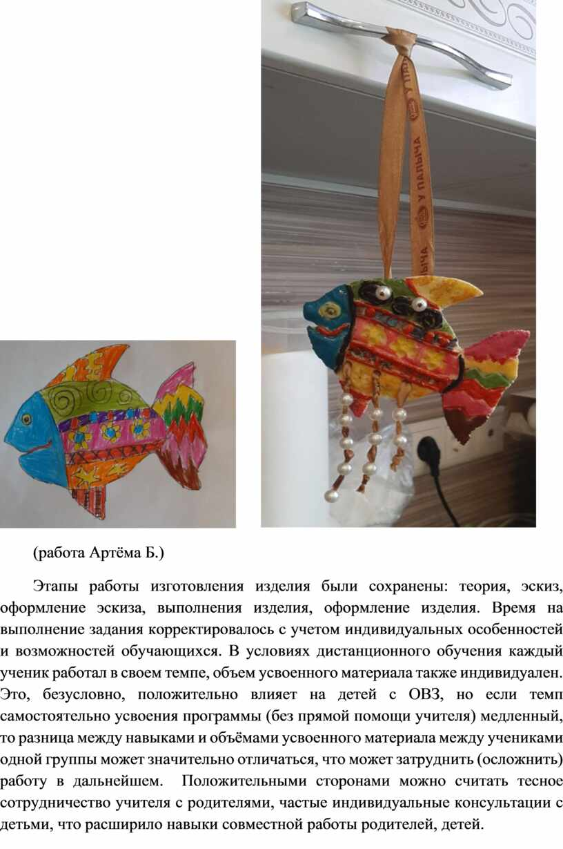 Артёма Б.) Этапы работы изготовления изделия были сохранены: теория, эскиз, оформление эскиза, выполнения изделия, оформление изделия