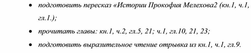 Истории Прокофия Мелехова2 (кн