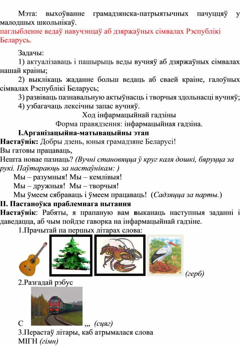 Мэта: выхоўванне грамадзянска-патрыятычных пачуццяў у малодшых школьнікаў