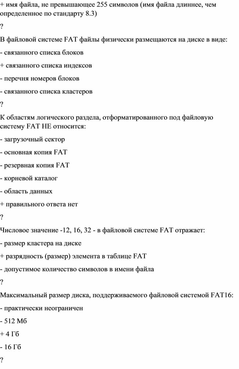 В файловой системе FAT файлы физически размещаются на диске в виде: - связанного списка блоков + связанного списка индексов - перечня номеров блоков - связанного…