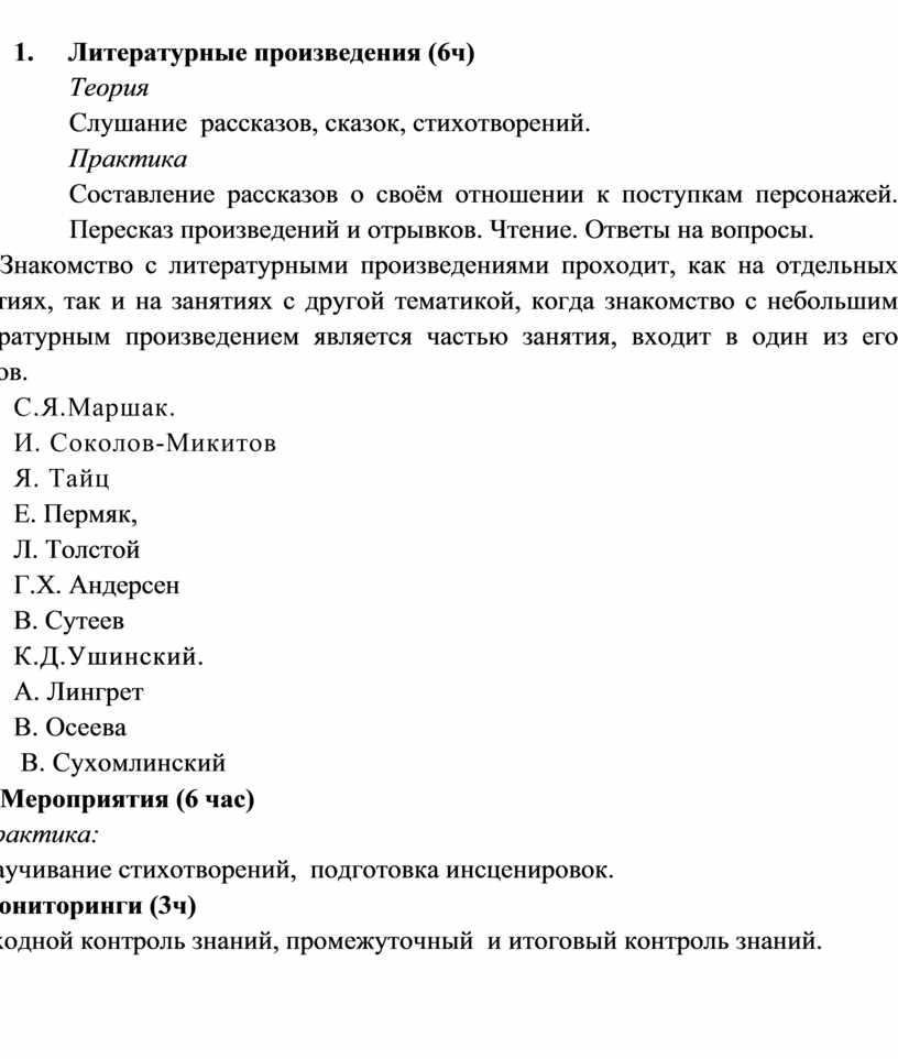 Литературные произведения (6ч)