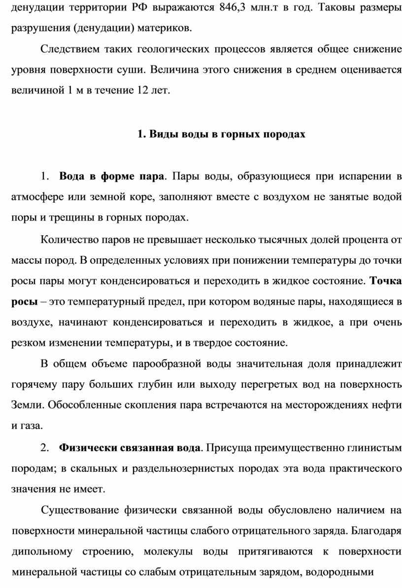 РФ выражаются 846,3 млн.т в год