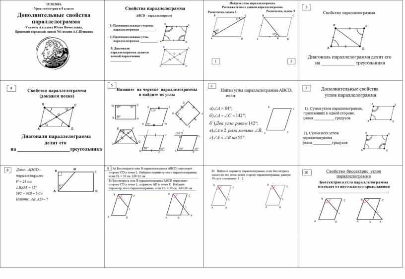 """Материалы к уроку геометрии в 8 классе """"Дополнительные свойства параллелограмма"""""""