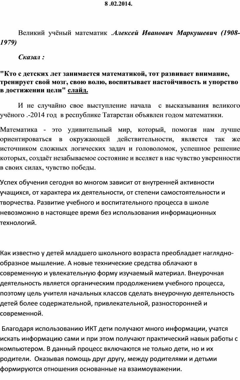 Великий учёный математик . Алексей