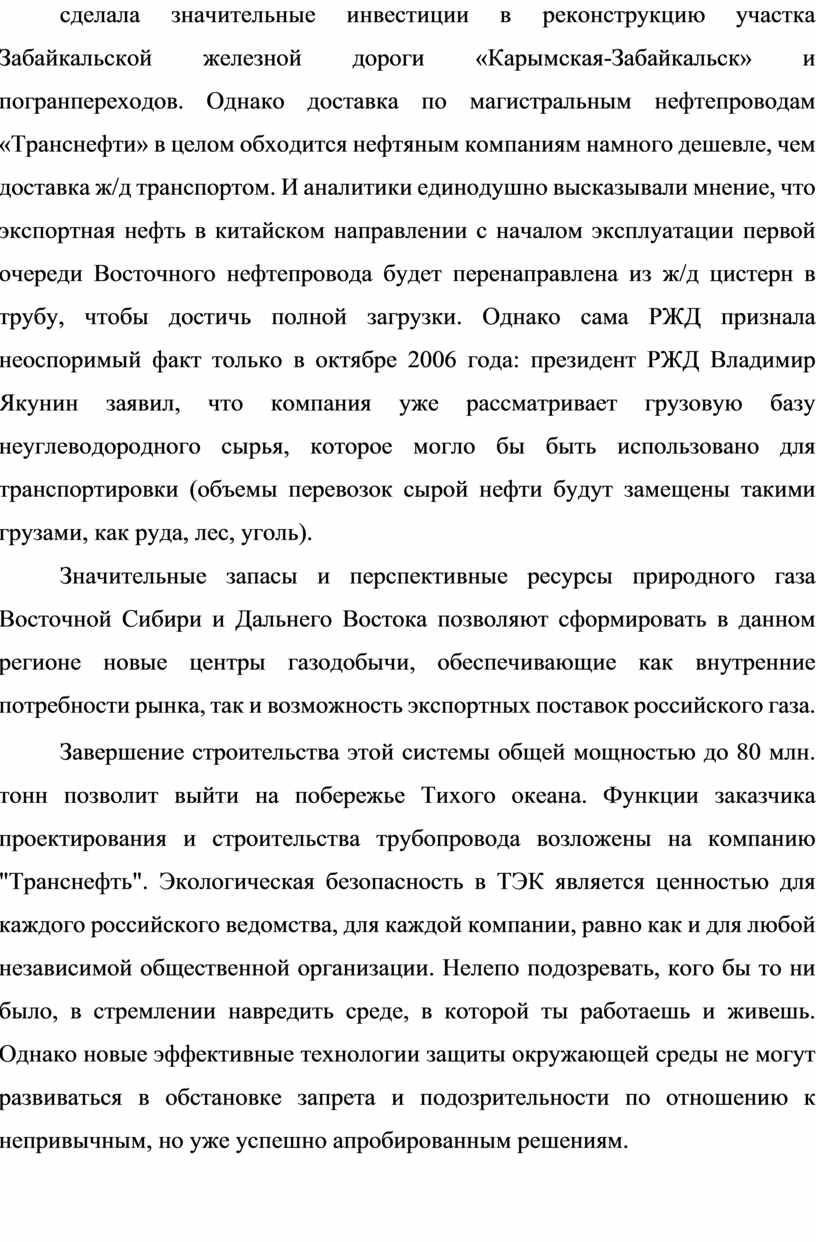 Забайкальской железной дороги «Карымская-Забайкальск» и погранпереходов