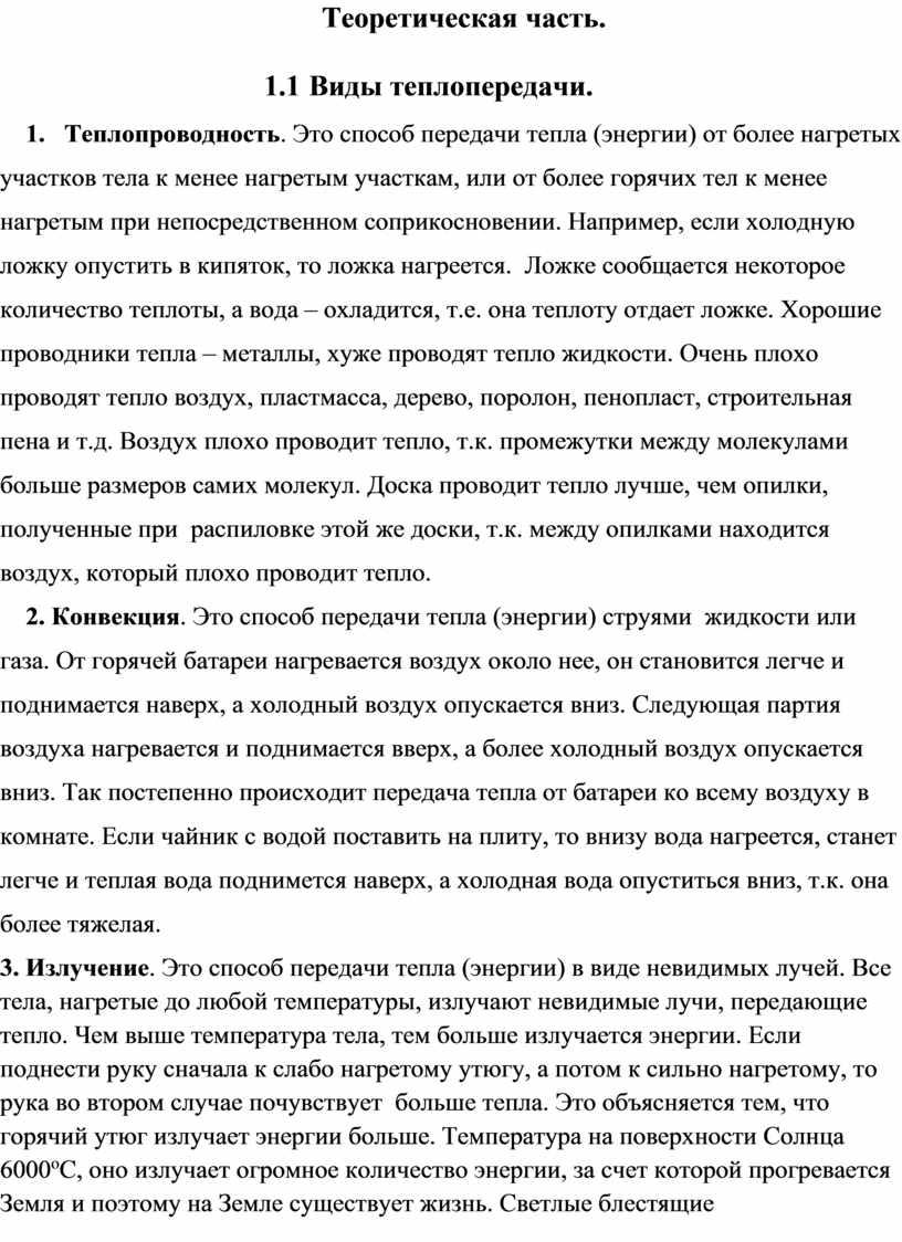 Теоретическая часть. 1.1