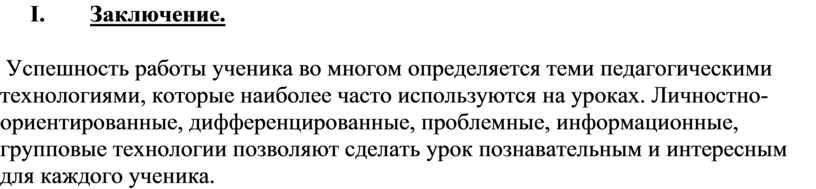 I. Заключение