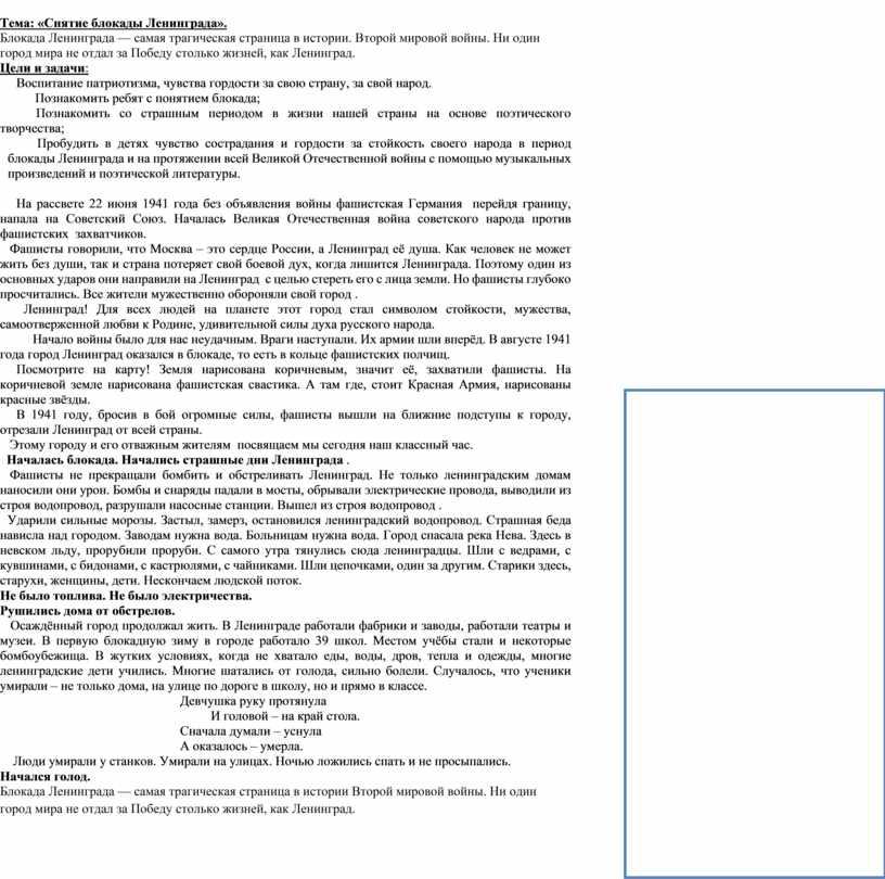 Тема: «Снятие блокады Ленинграда»
