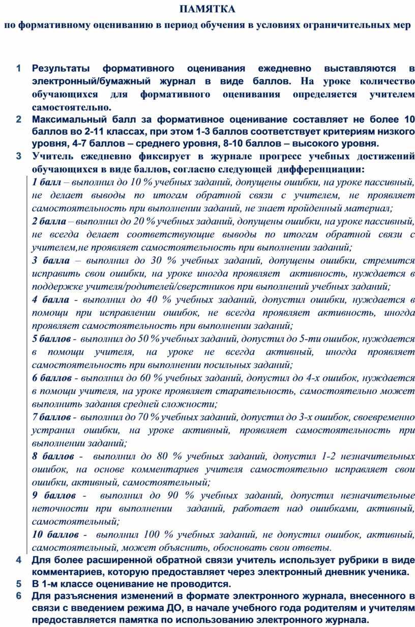 ПАМЯТКА по формативному оцениванию в период обучения в условиях ограничительных мер 1