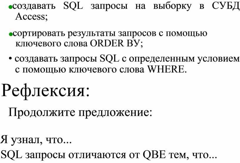 SQL запросы на выборку в СУБД