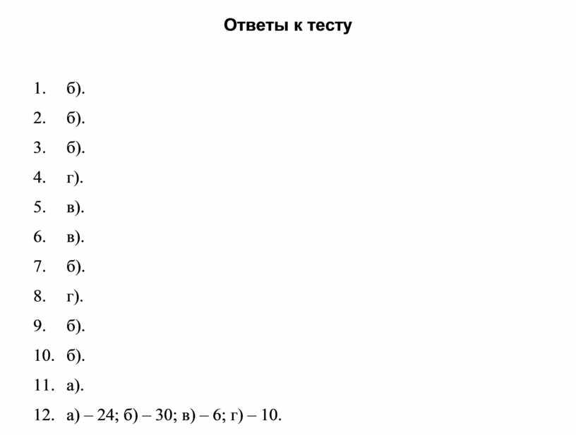 Ответы к тесту 1. б)