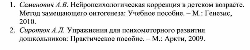 Семенович А.В. Нейропсихологическая коррекция в детском возрасте