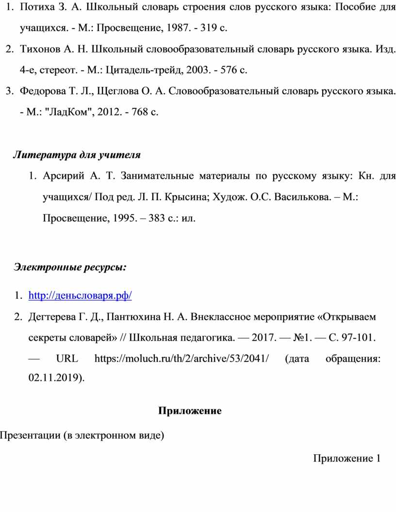 Потиха З. А. Школьный словарь строения слов русского языка: