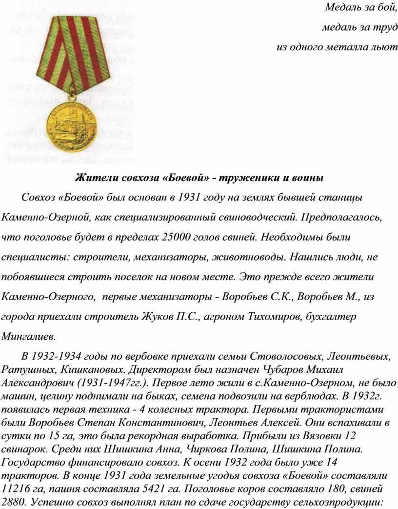 Медаль за бой, медаль за труд из одного металла льют