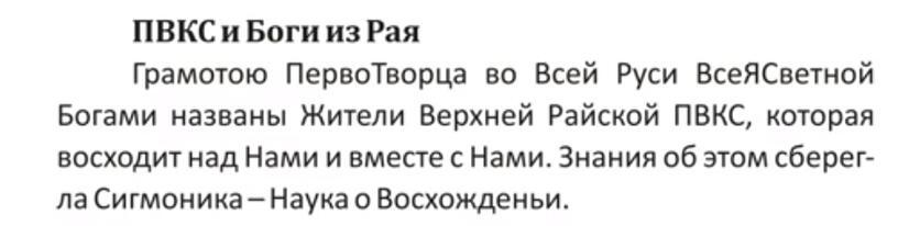 ПВКС и Боги из Рая. Заповеди ПервоТворца