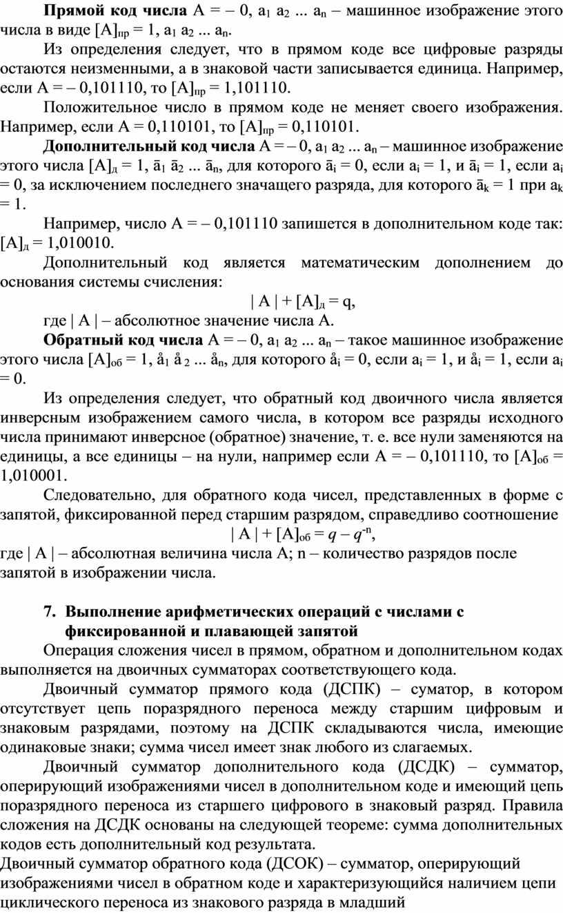 Прямой код числа A = – 0, a 1 a 2