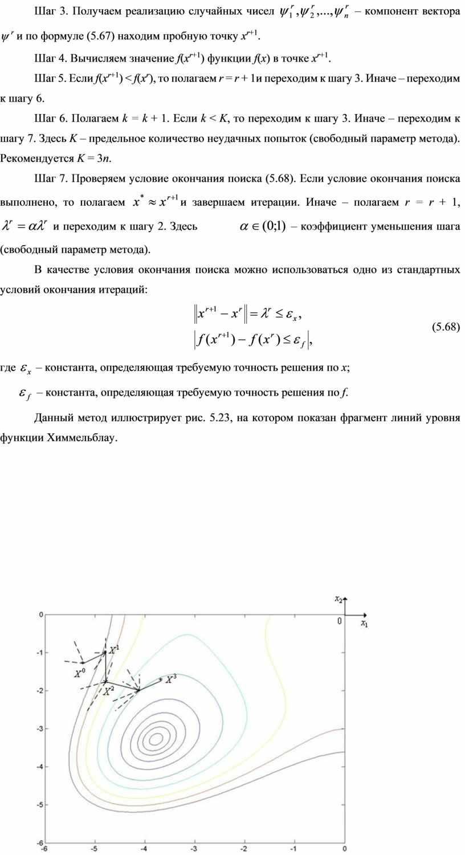 Шаг 3. Получаем реализацию случайных чисел – компонент вектора и по формуле (5