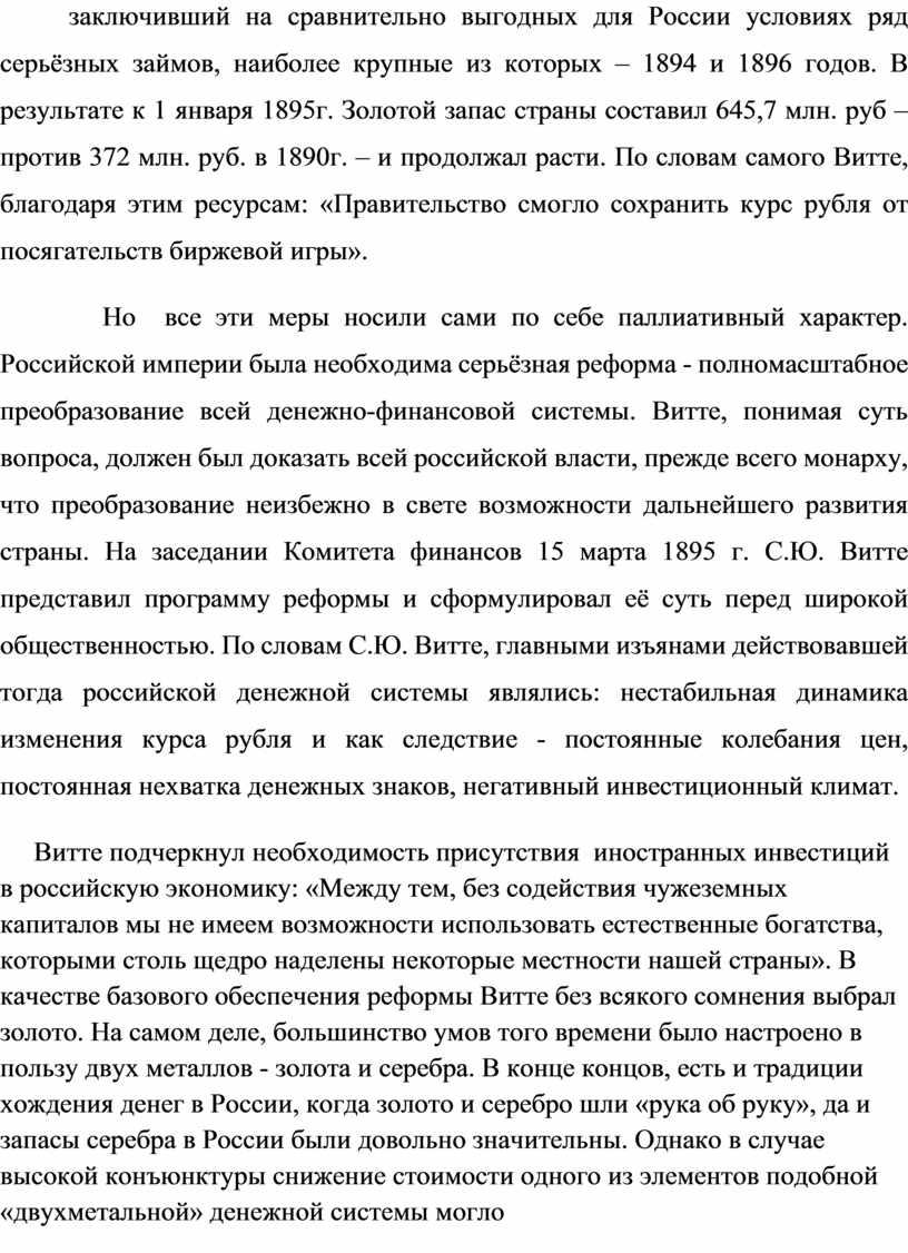 России условиях ряд серьёзных займов, наиболее крупные из которых – 1894 и 1896 годов