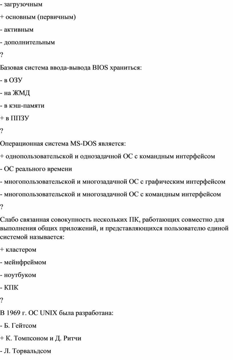 Базовая система ввода-вывода BIOS храниться: - в