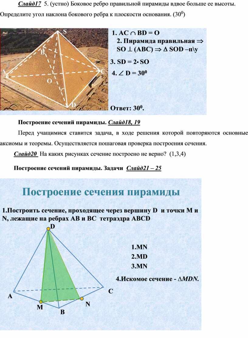 Слайд17 5. (устно) Боковое ребро правильной пирамиды вдвое больше ее высоты