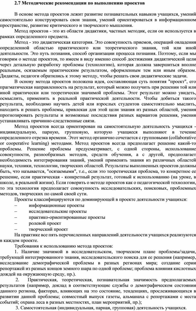 Методические рекомендации по выполнению проектов