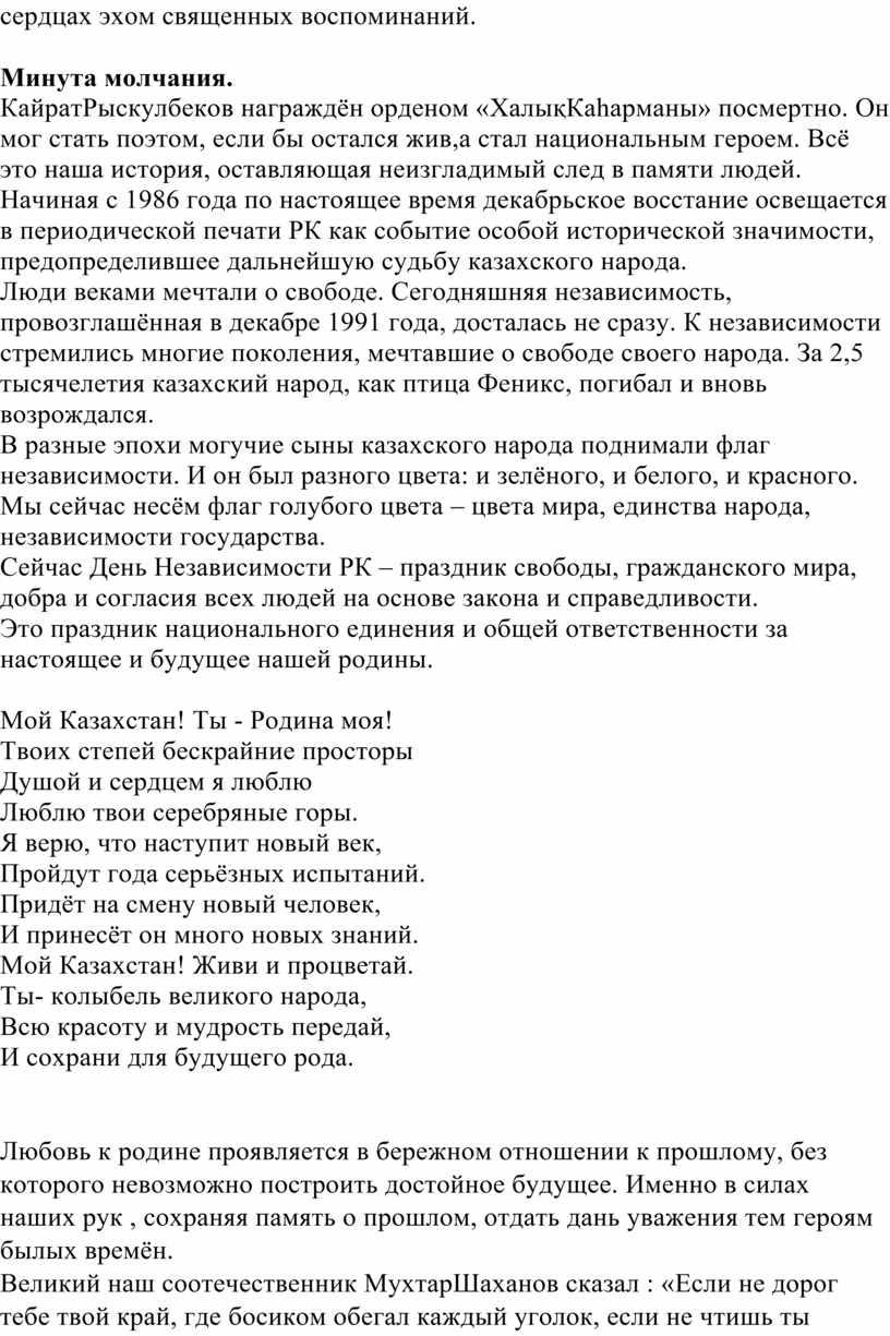 Минута молчания. КайратРыскулбеков награждён орденом «ХалықКаһарманы» посмертно
