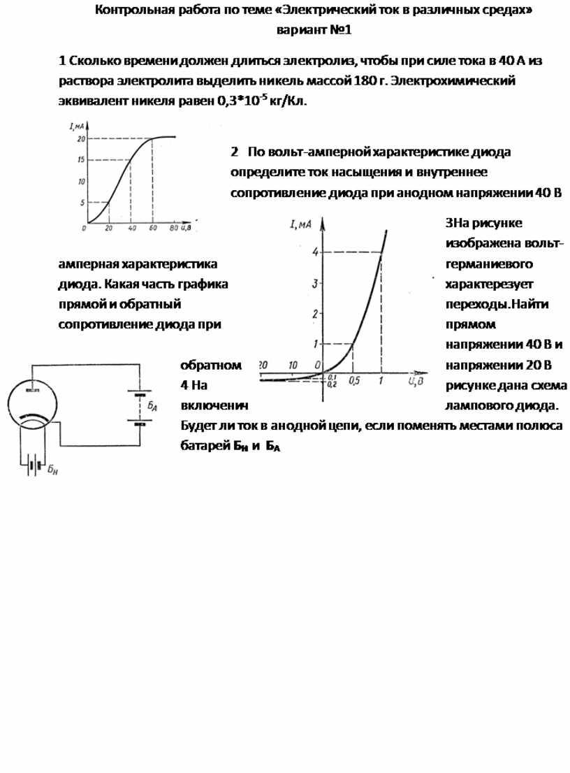 Контрольная работа по теме «Электрический ток в различных средах» вариант №1 1