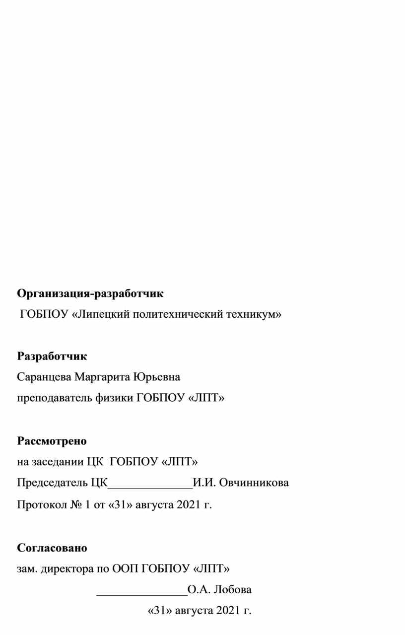 Организация-разработчик ГОБПОУ «Липецкий политехнический техникум»