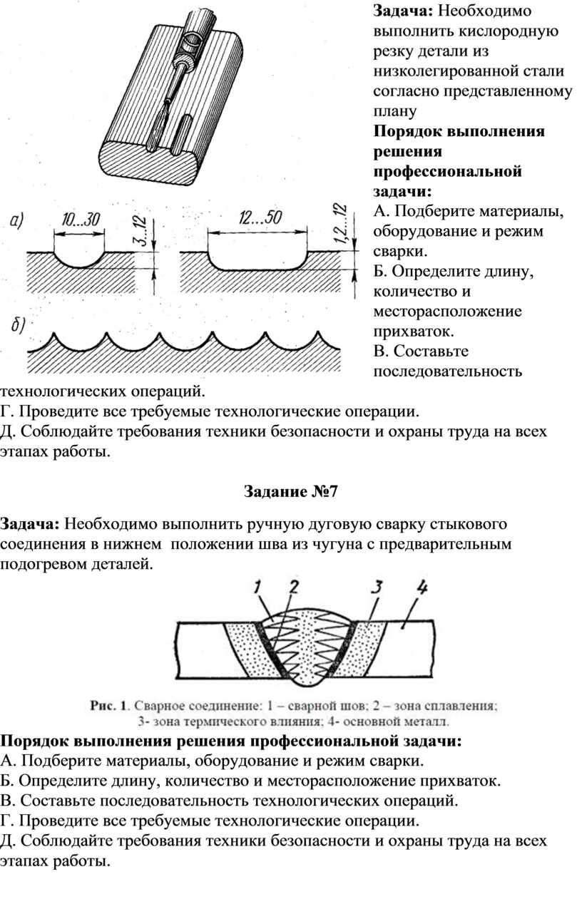 Задача: Необходимо выполнить кислородную резку детали из низколегированной стали согласно представленному плану