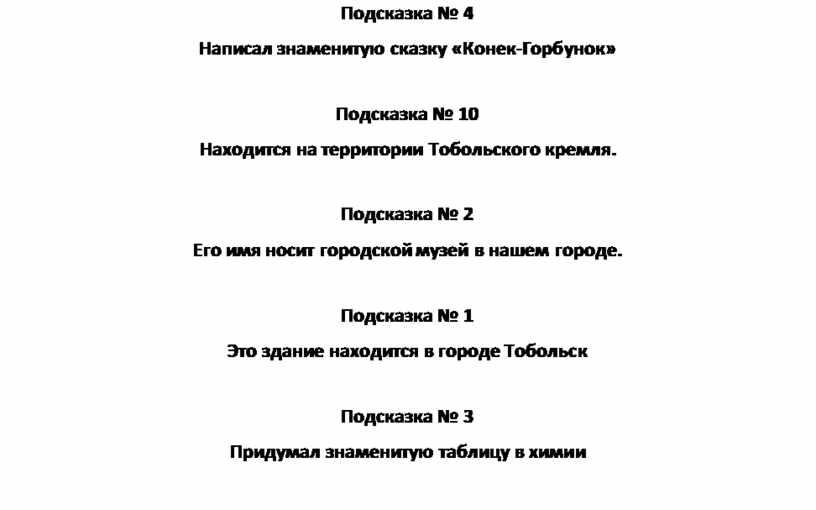 Подсказка № 4 Написал знаменитую сказку «Конек-Горбунок»