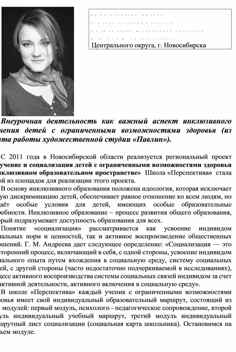 Юлия Петровна Зайкова, Учитель начальных классов