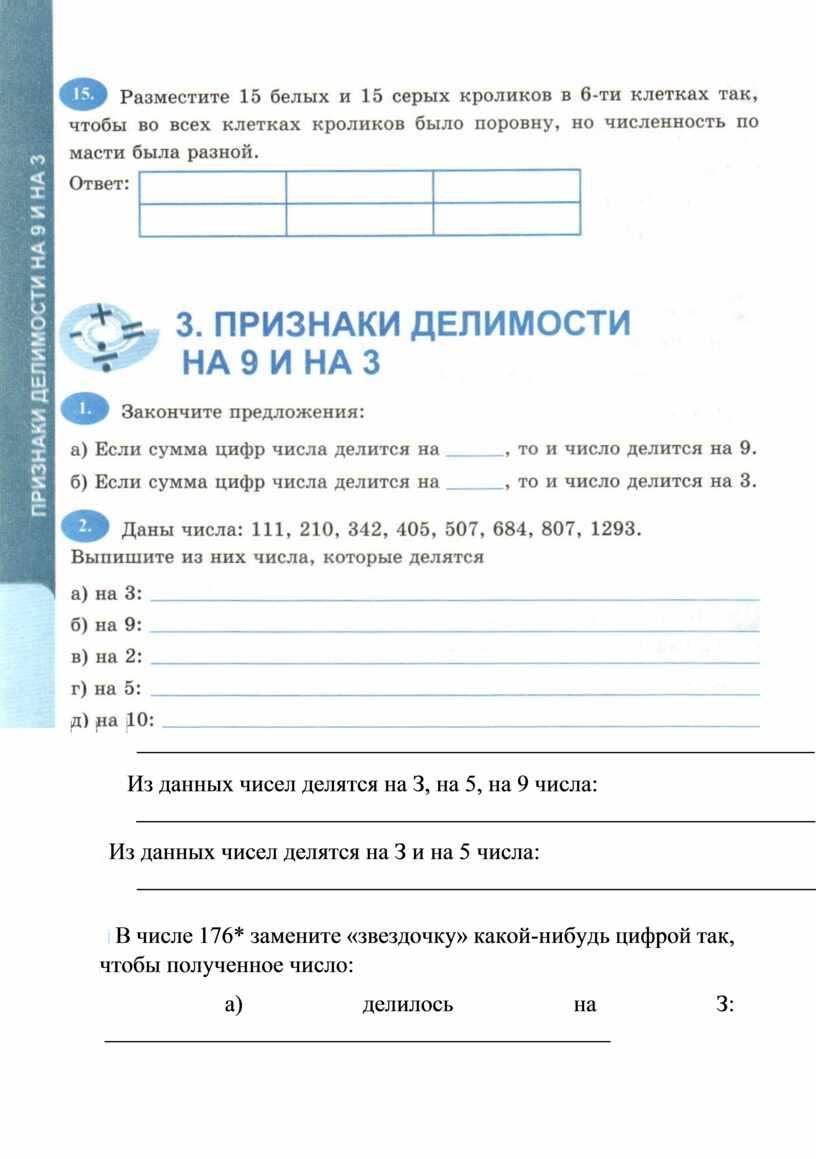 Из данных чисел делятся на З, на 5, на 9 числа: