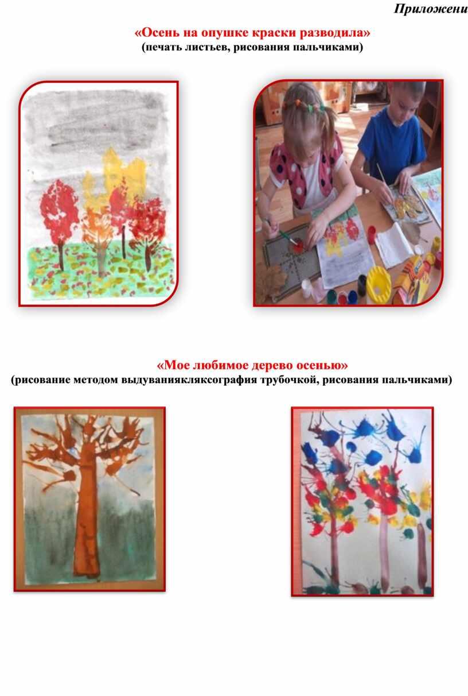 Приложение «Осень на опушке краски разводила» (печать листьев, рисования пальчиками) «Мое любимое дерево осенью» ( рисование методом выдувания кляксография трубочкой, рисования пальчиками)