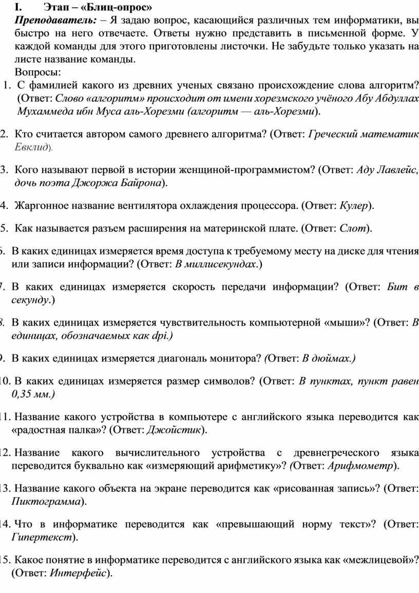 I. Этап – «Блиц-опрос»
