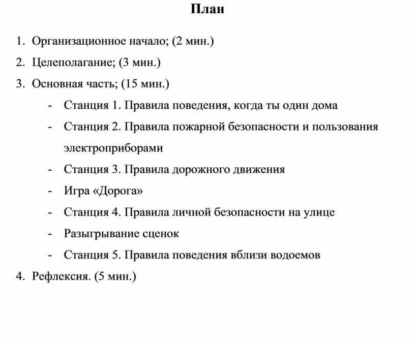 План 1. Организационное начало; (2 мин