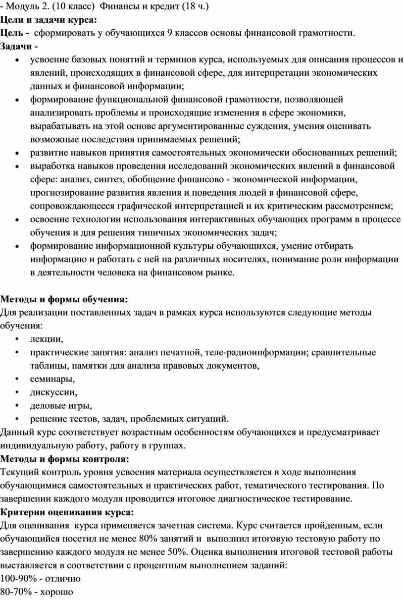 Модуль 2. (10 класс) Финансы и кредит (18 ч