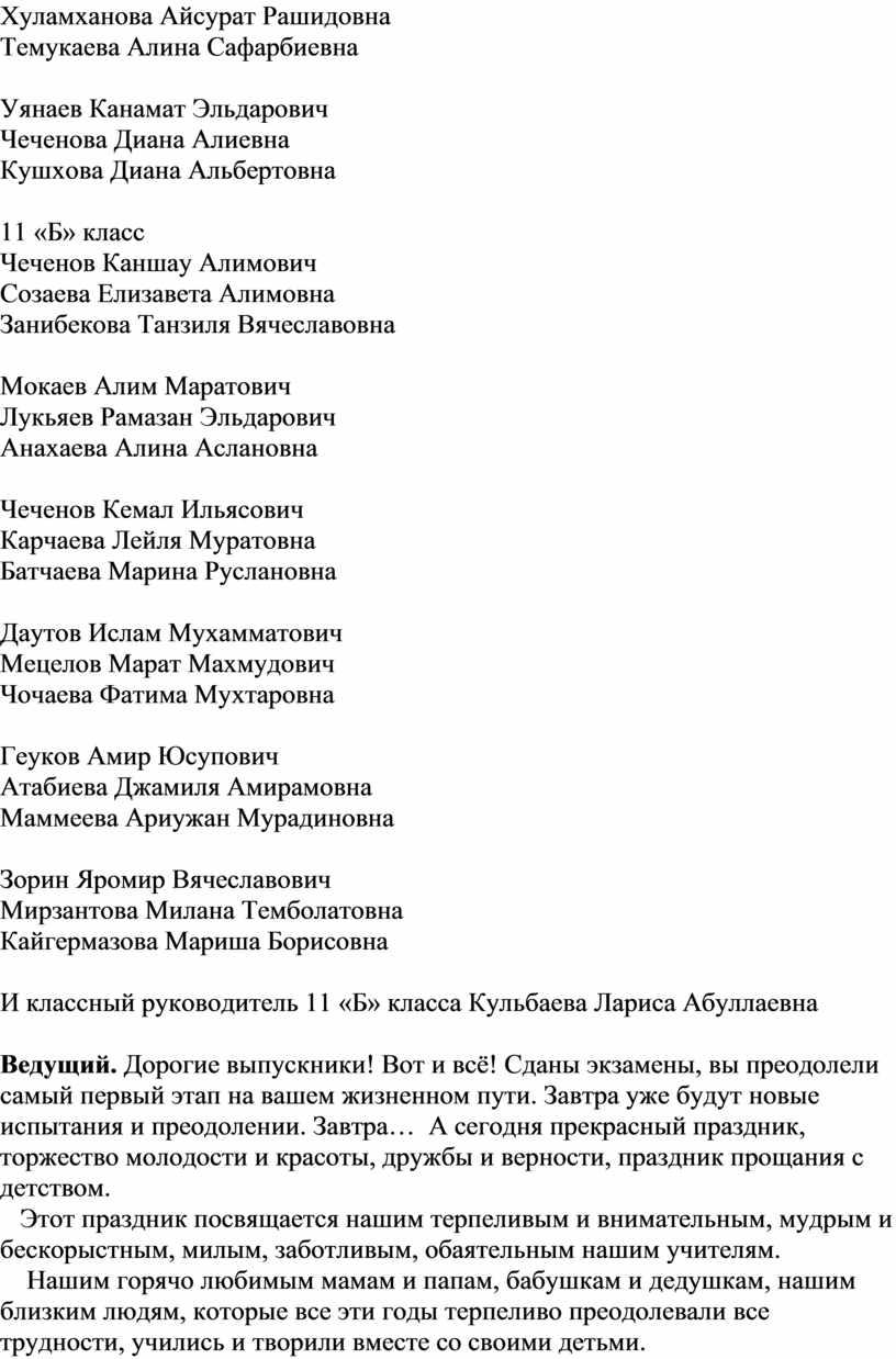 Хуламханова Айсурат Рашидовна