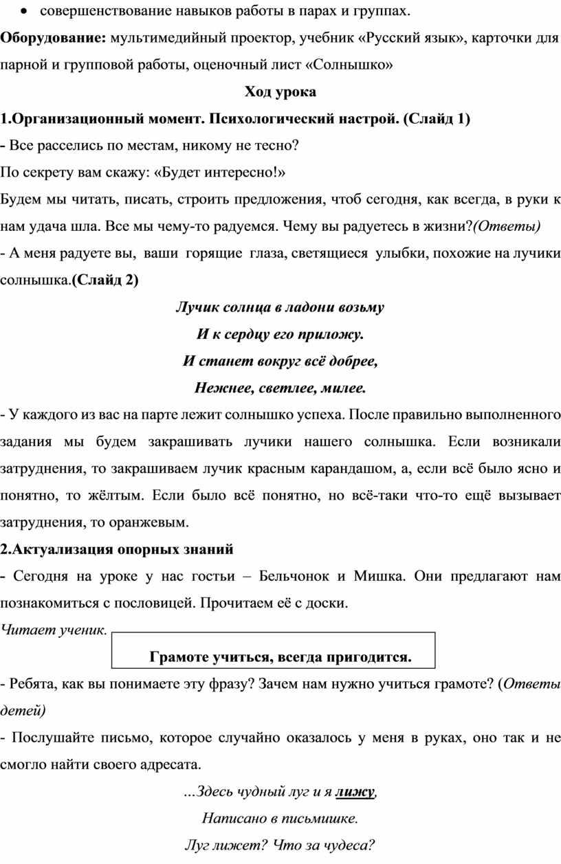 Оборудование: мультимедийный проектор, учебник «Русский язык», карточки для парной и групповой работы, оценочный лист «Солнышко»