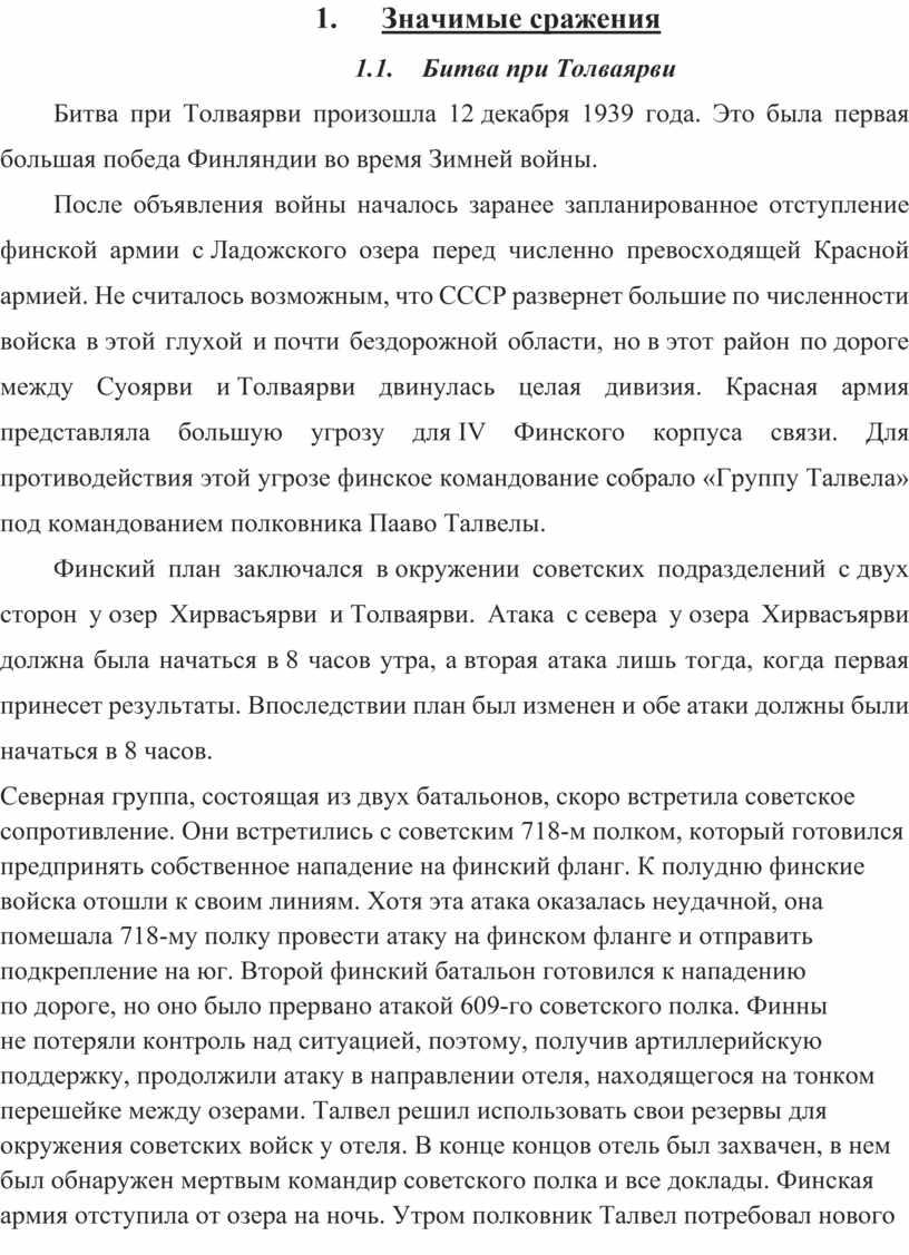 Значимые сражения 1.1.