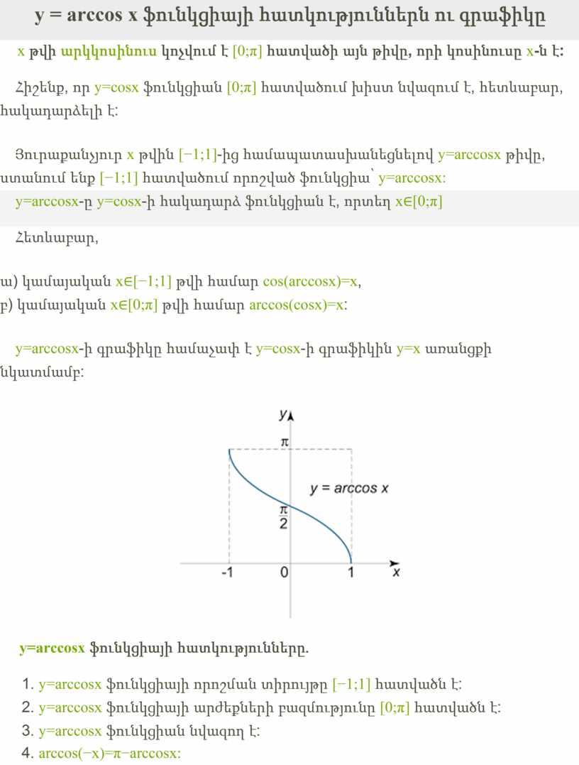 y = arccos x ֆունկցիայի հատկություններն ու գրաֆիկը x թվի արկկոսինուս կոչվում է [0; π ] հատվածի այն թիվը , որի կոսինուսը x - ն…
