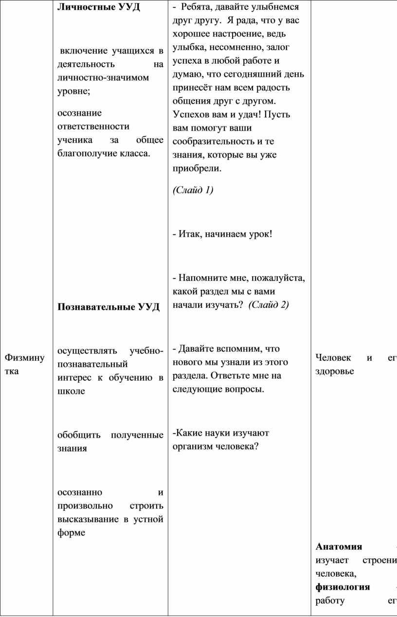 Физминутка 4